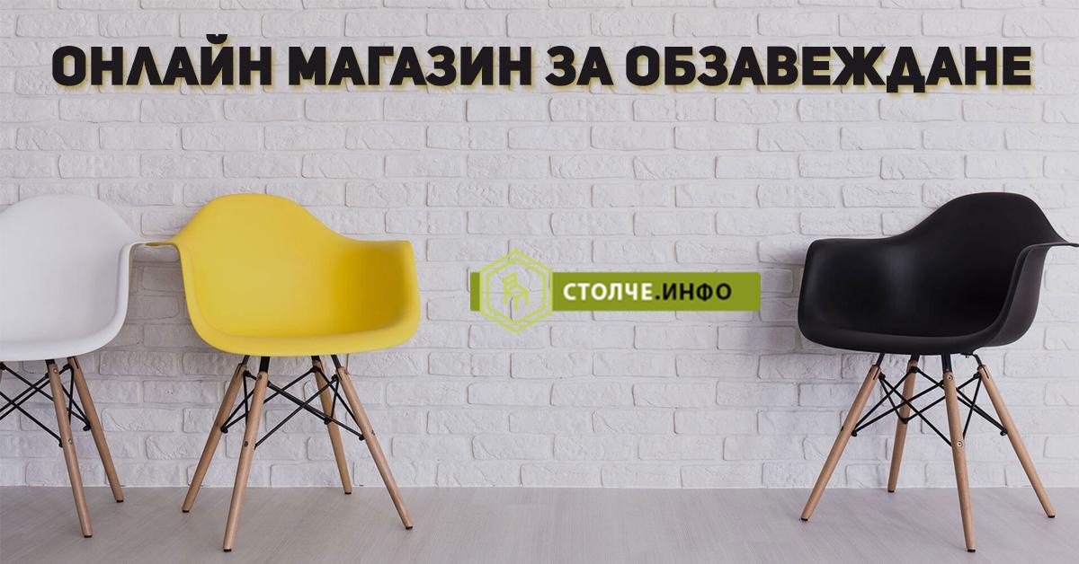 stolove